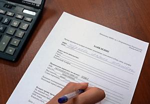 Заявление о возврате налога