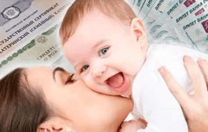 Материнский капитал: когда срок окончания программы