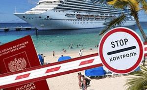 Проверка долгов перед выездом за границу