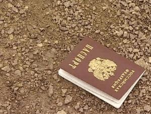 Утрата паспорта