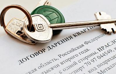 Договор дарения: документы для оформления дарственной на квартиру