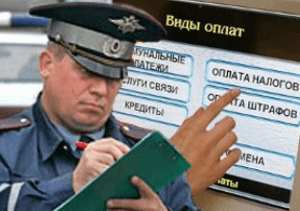 Сроки уплаты штрафов ГИБДД