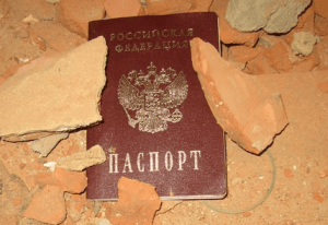 Утерянный паспорт