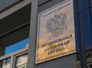 Налоговые органы РФ