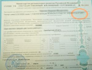 Сертификат на получение жилья