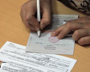Смена паспорта в другом городе