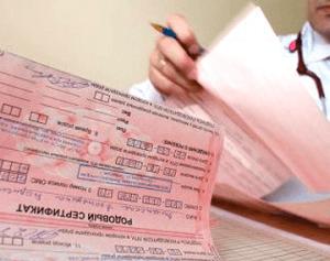 Выдача родового сертификата