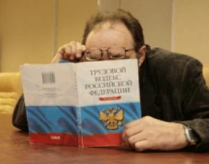 Изучение трудового кодекса