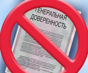 Отмена документа