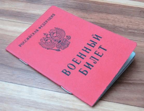 Какие документы нужны для получения военного билета: трудности, нормативно-правовые акты и очередность действий