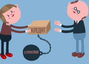 Зачем нужно страхование кредита