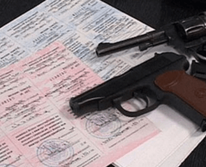 Документы на оружие