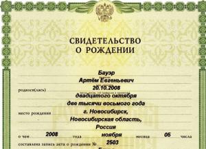Первый документ маленького гражданина