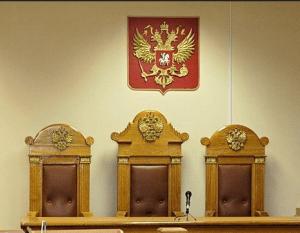 Районный суд РФ