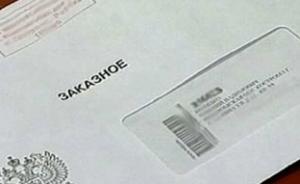 Можно отправить заявление заказным письмом