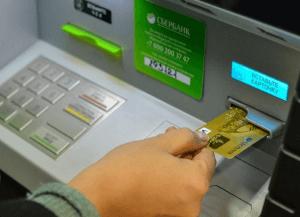 Оплата госпошлины в сбербанке