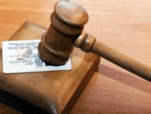 Лишение прав по новому закону
