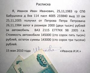 Расписка в получении залога за автомобиль