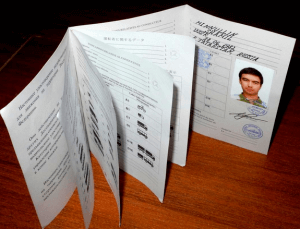 Удостоверение международного образца