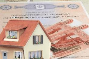 Материнский капитал на жилье