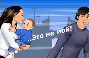 Отец не признает ребенка