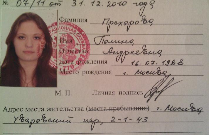 """""""Серанис"""" Временное удостоверения личности ранние"""