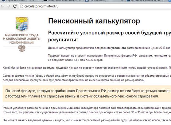 Как посчитать свою будущую пенсию в Казахстане GoUp