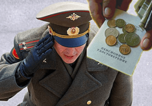 Пенсия военным