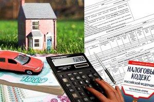 Налог на имущество граждан
