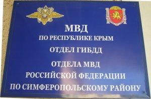 Отделение ГИБДД