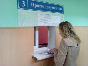 Подача документов в ГИБДД