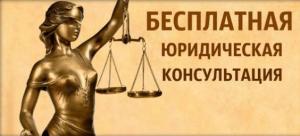 Помощь юристов и адвокатов