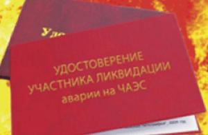 Удостоверение участника ликвидации
