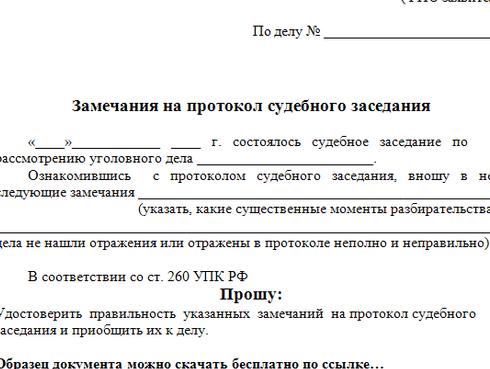 приписывали срок ознакомления с протоколом судебного заседания по упк обычный