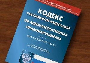 Кодекс РФ