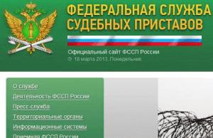 Официальный сайт судебных приставов