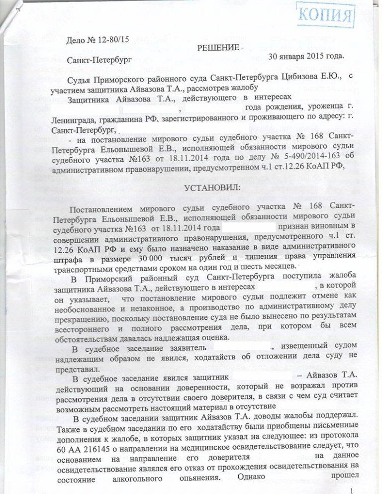 Экспертиза по административному расследованию по ст 8 2 висел воздухе