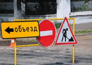 Временные указатели на дороге