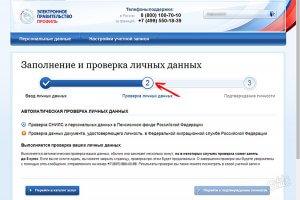 Заявление на восстановление паспорта через Госуслуги