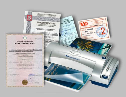 Можно ли ламинировать документы: законодательство