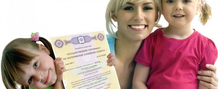 Материнский капитал при рождении второго ребенка