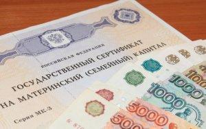 Сертификат на получение семейного капитала