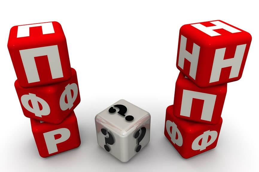Когда и как перейти из НФП в ПФР, причины и способы перевода