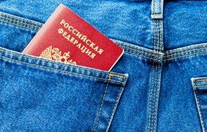 Потеря паспорта в другом городе