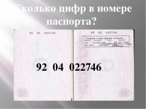 Номер в паспорте