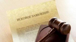 Подача заявления в суд