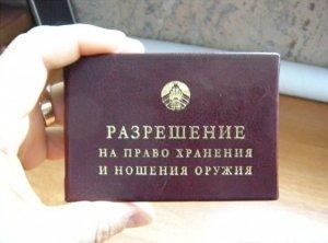 Разрешение на ношение и хранение оружия