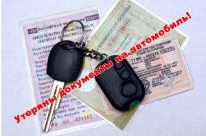 Утрата документов на машину