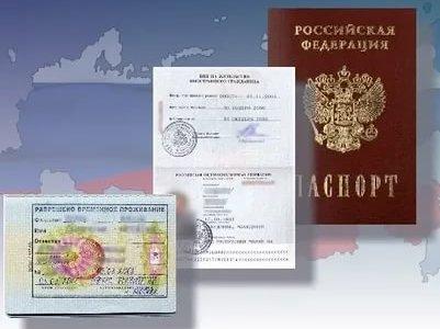 Документы для получения российского гражданского