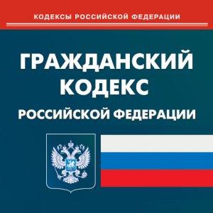 Гражданский кодекс РФ 2017